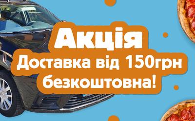 Безкоштовна доставка від 150 грн.