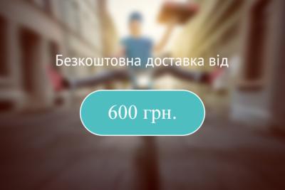 Безкоштовна доставка від 600 грн.