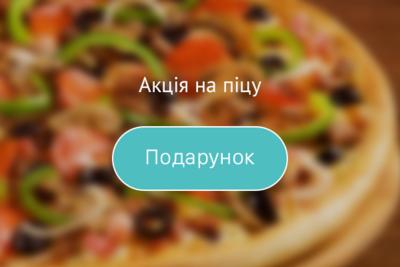 Піца в подарунок при замовленні 3-х!