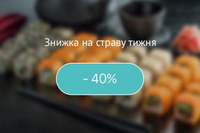 Страва тижня! Знижка 40%