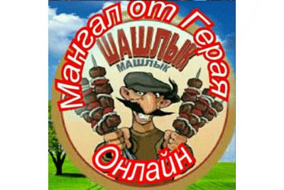 Онлайн мангал от Герая