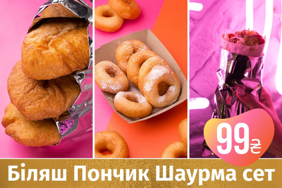 Біляш Пончик Шаурма сет за 99₴