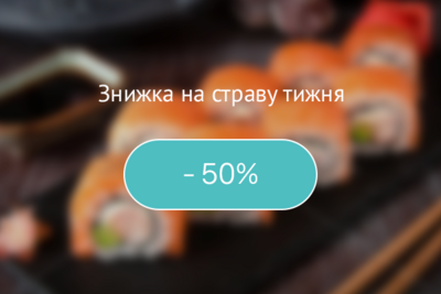 Страва тижня! Знижка 50%