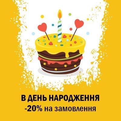 Знижка в День народження - 20%
