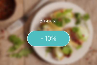 Знижка 10% у будні на всі страви