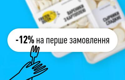 Знижка -12% на перше замовлення!*