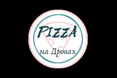 Піца на Дровах