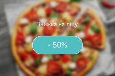 Знижка 50% на третю піцу!