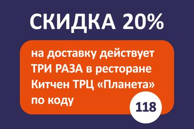 -20% на все, код 118