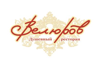 Велюров