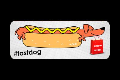 #fastdog