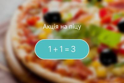 Акція на піцу 1+1=3!