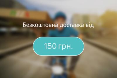 Безкоштовна доставка від 150 грн.!