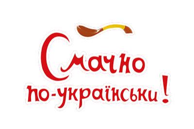 Смачно по-українськи