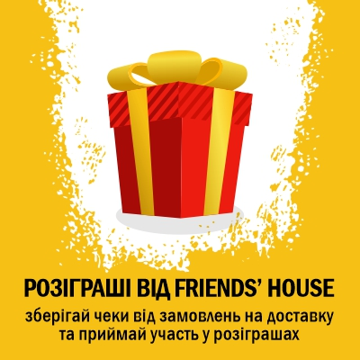 Розіграші від Friends
