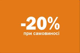 -20%при самовиносі