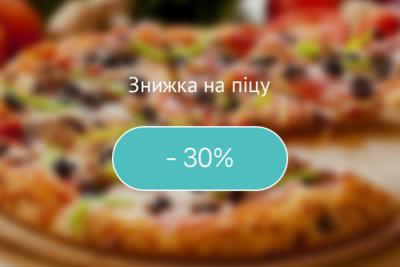 Знижка 30% на піццу!