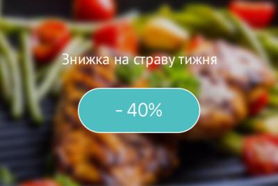 Страва тижня -40%