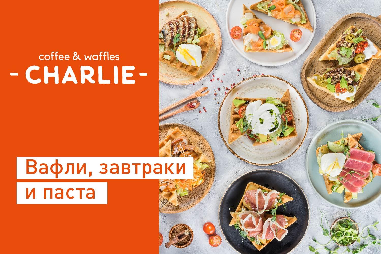 Кофейня Чарли