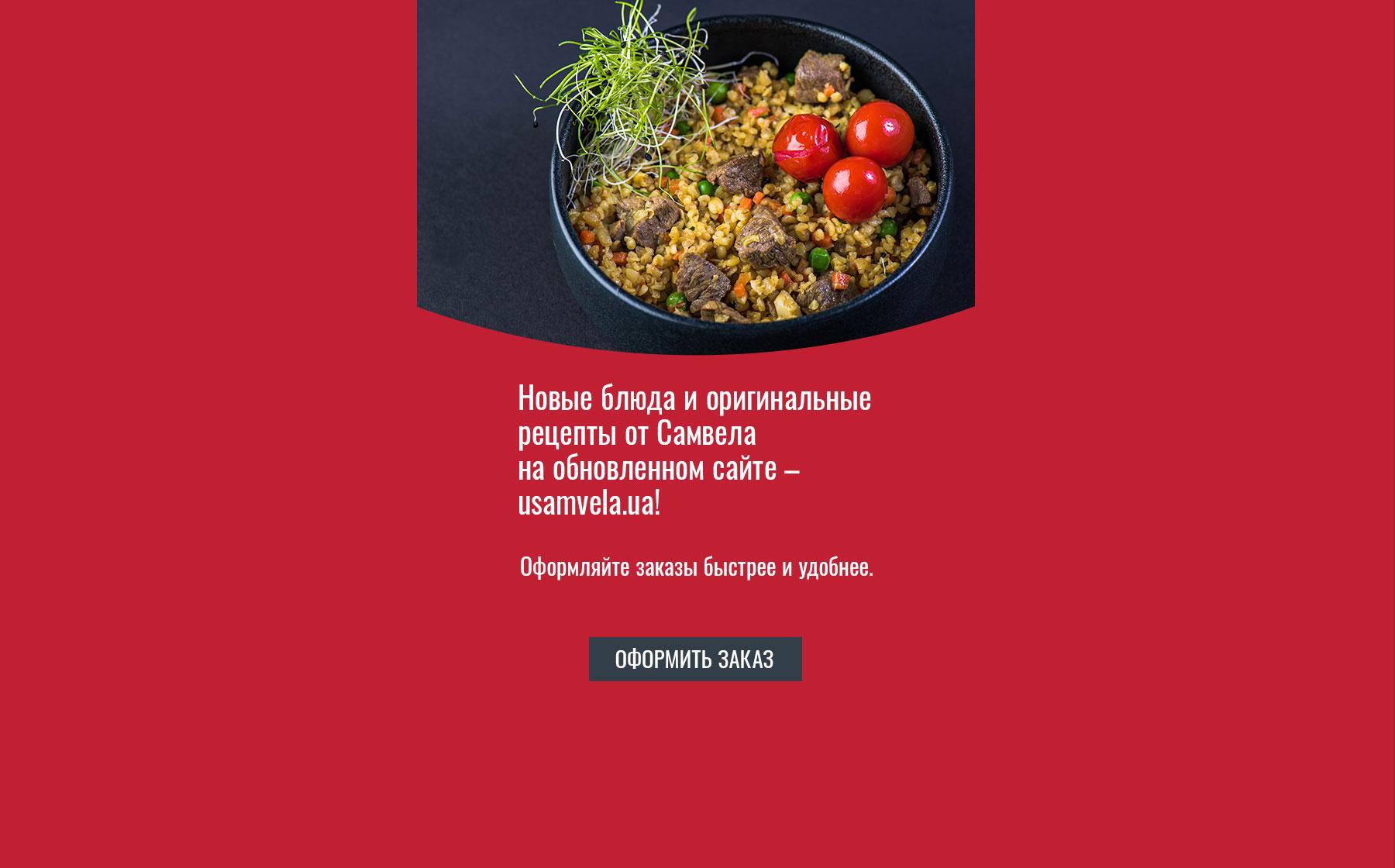 Новые блюда и сайт