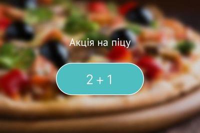 Акція на піцу 2+1!