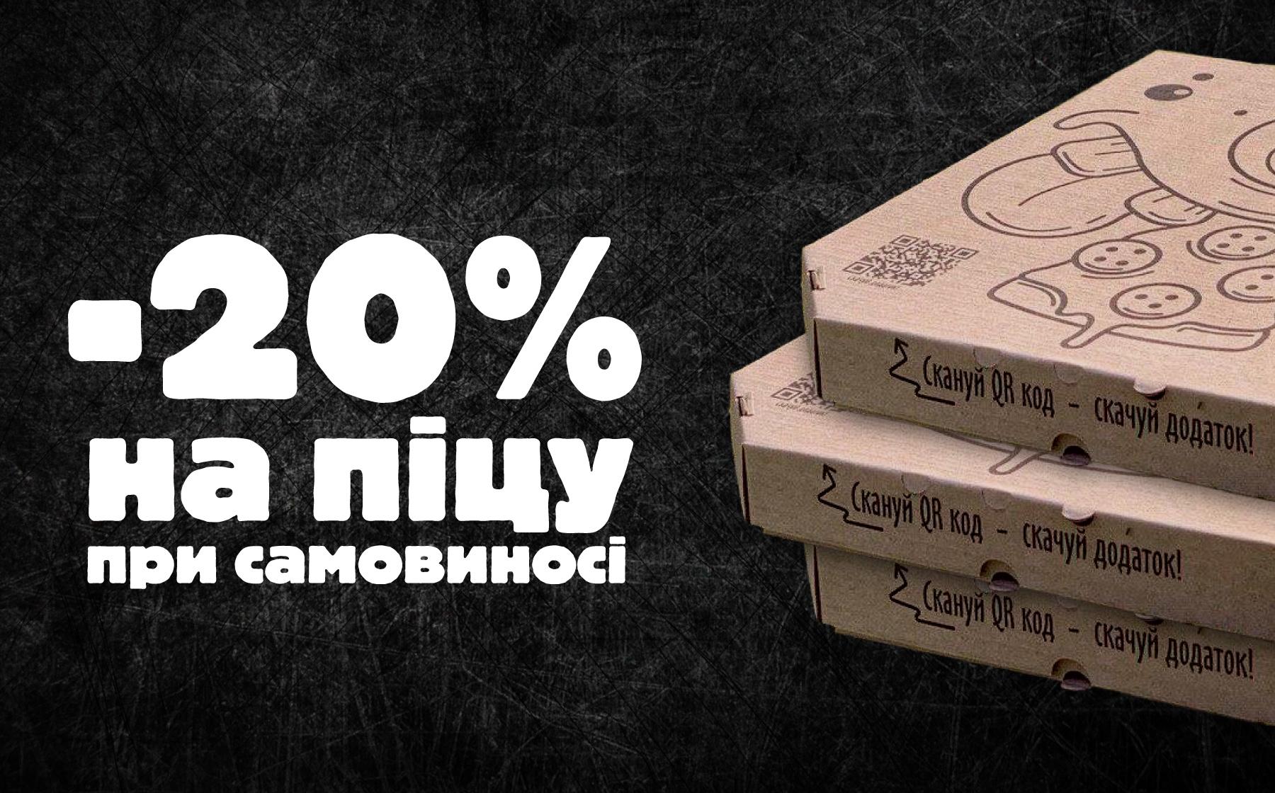 -20% на піцу