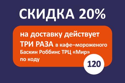 -20% на все меню, код 120
