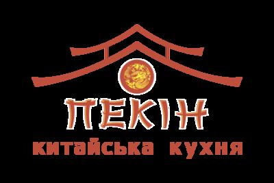 Пекін