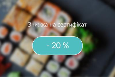 Знижка 20%!