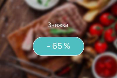 Знижка 65% на бастурму!