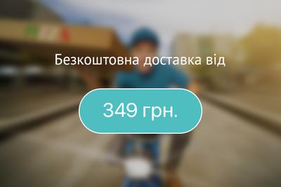 Безкоштовна доставка від 349 грн.