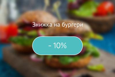 Знижка на бургери -10%