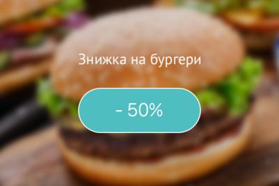 Знижка 50% на MACO меню!
