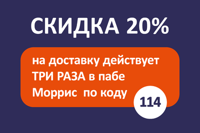 -20% на все меню, код 114