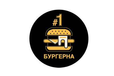 Бургерна #1