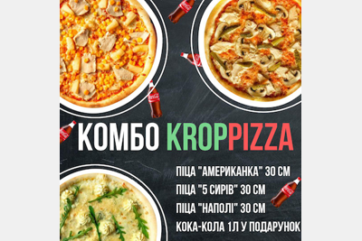Комбо Kroppizza 1л. Коли в подарунок