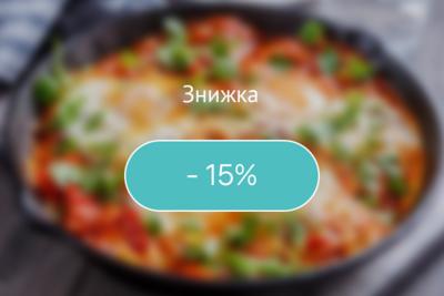 -15% на все меню!!!