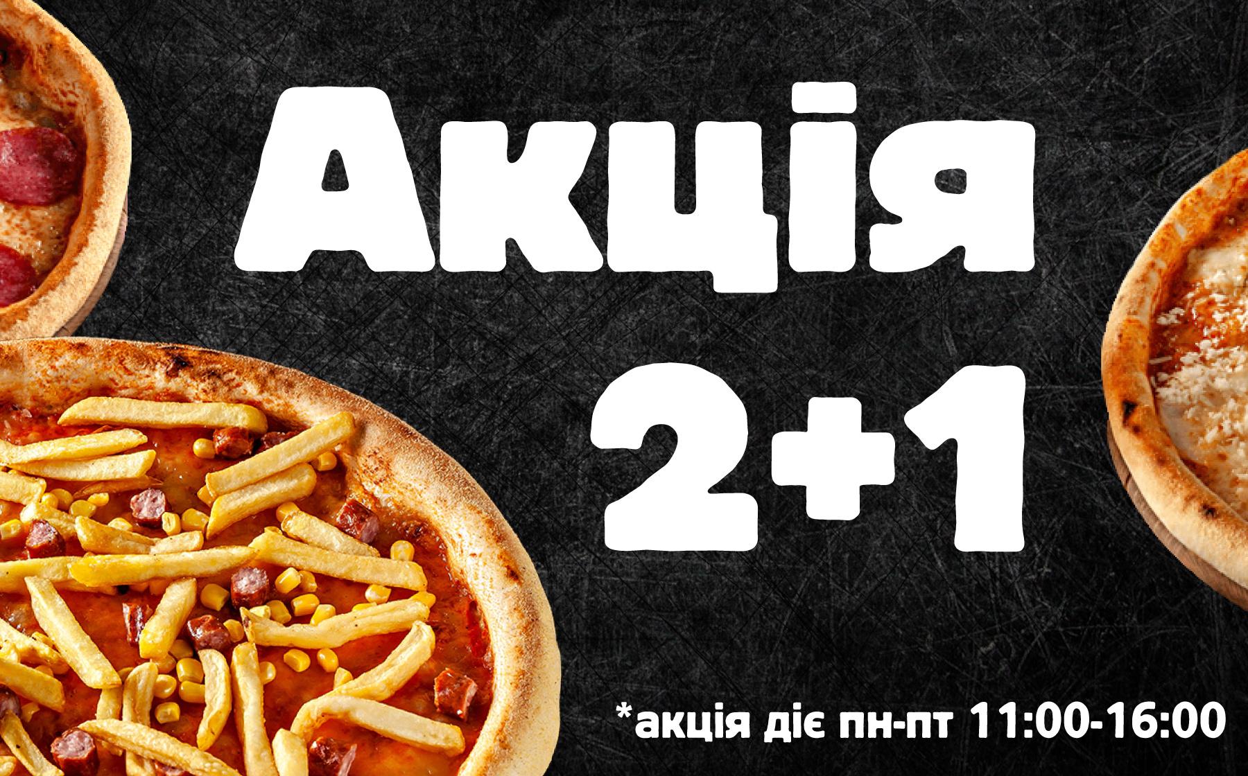 Акція на піцу 2+1