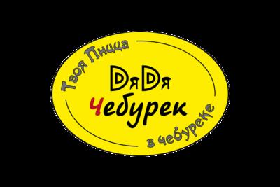 DяDя Чебурек