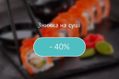 Знижка 40% на