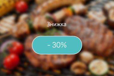 Знижка 30% на меню!