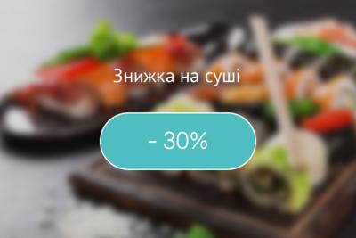 Знижка 30%