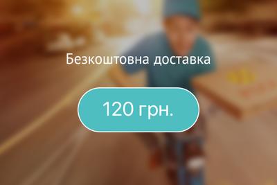 Безкоштовна доставка від 120 грн.!