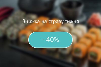 Страва тижня! Знижка 40%!