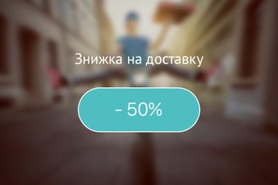 -50% на доставку на чек від 500 грн!