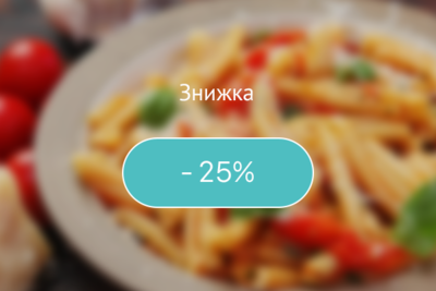 Комбо знижка -25%