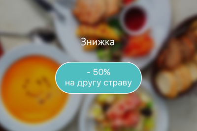Знижка 50% на другу страву