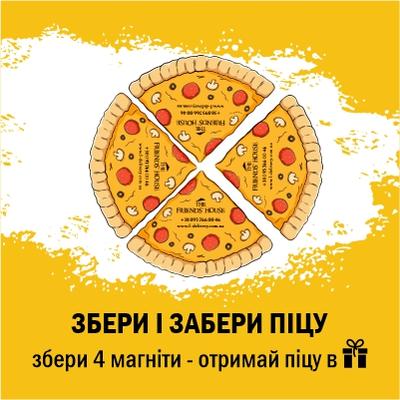 Збери піцу від Friends