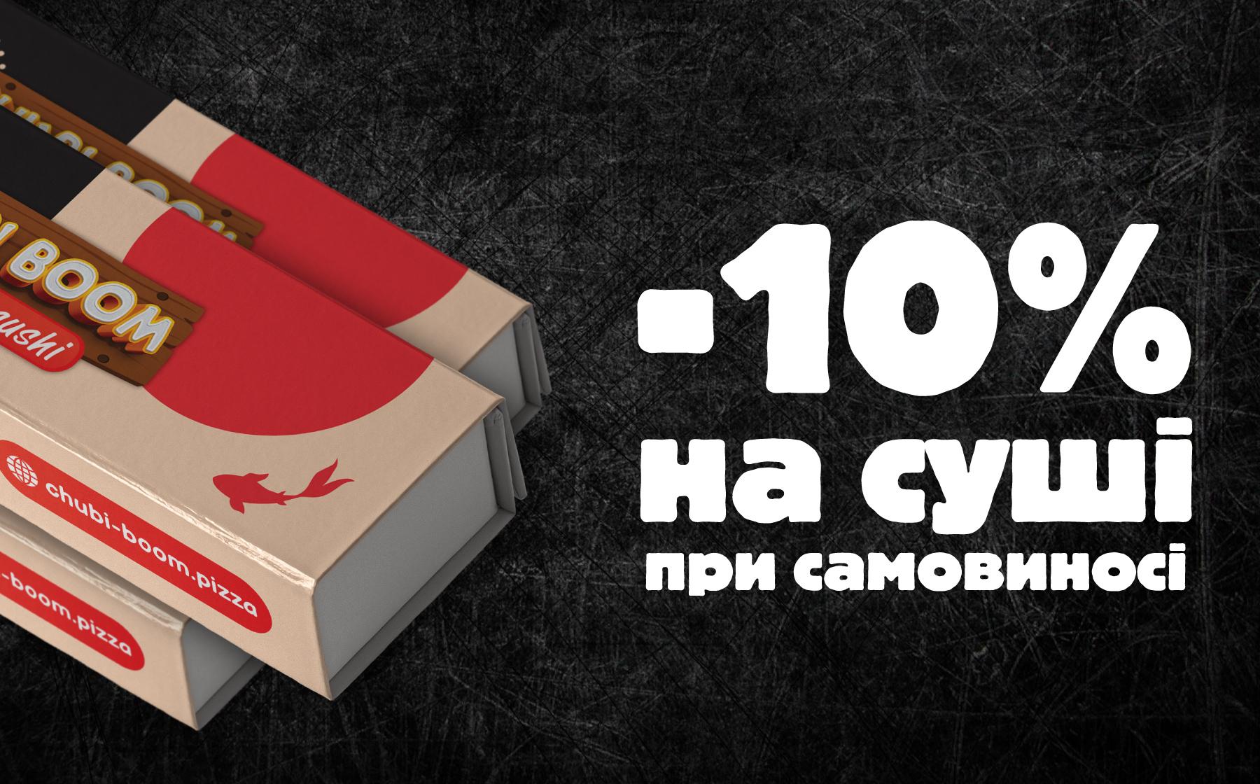-10% на суші