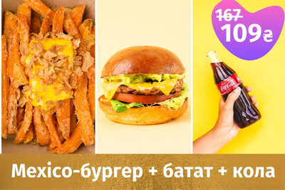 SOLO МЕХІСО: бургер+батат+кола=109₴!